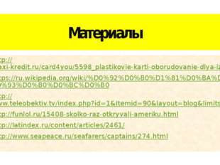 Материалы http://maxi-kredit.ru/card4you/5598_plastikovie-karti-oborudovanie-