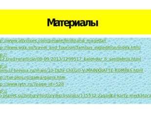 Материалы http://www.allvoices.com/people/ferdinand_magellan http://www.wax.s