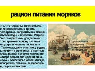 рацион питания моряков Учитывая то, что плаванье должно было продлиться много