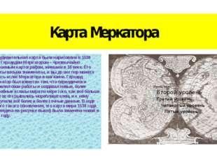 Карта Меркатора Эта удивительная карта была нарисована в 1538 году Герхардом