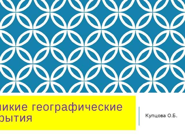 Великие географические открытия Купцова О.Б.