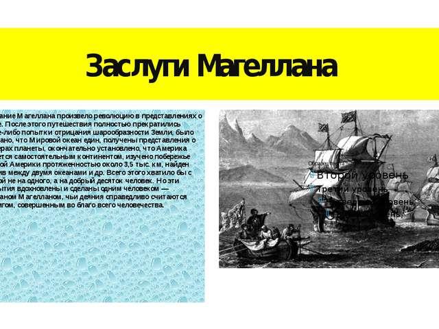 Заслуги Магеллана Плавание Магеллана произвело революцию в представлениях о З...
