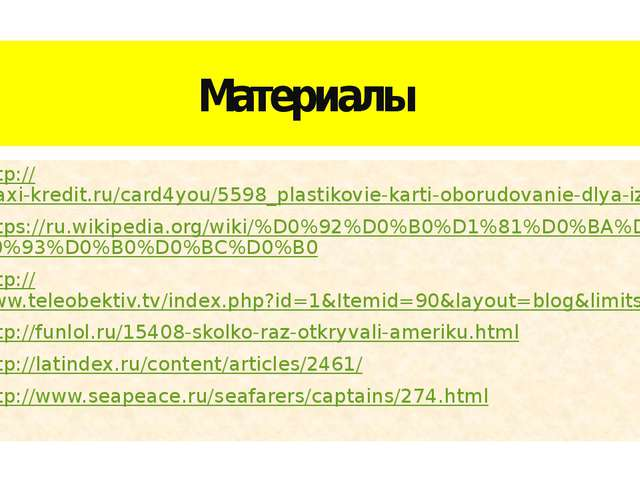 Материалы http://maxi-kredit.ru/card4you/5598_plastikovie-karti-oborudovanie-...