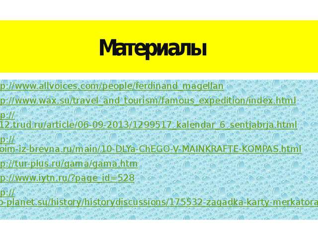 Материалы http://www.allvoices.com/people/ferdinand_magellan http://www.wax.s...