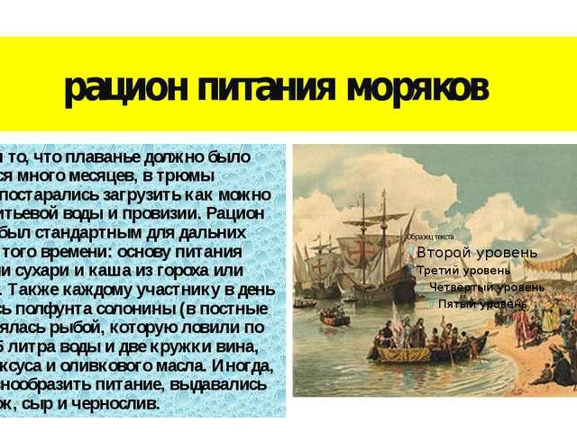рацион питания моряков Учитывая то, что плаванье должно было продлиться много...