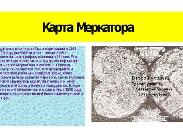 Карта Меркатора Эта удивительная карта была нарисована в 1538 году Герхардом...