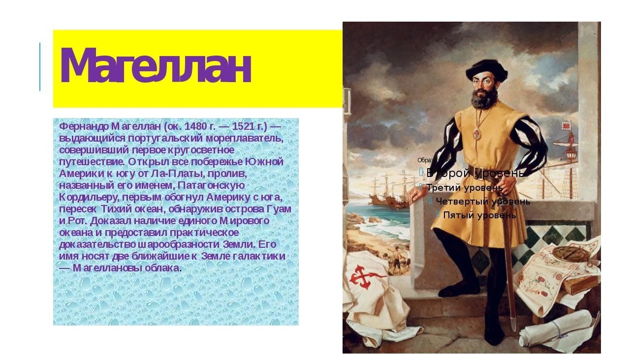 Магеллан Фернандо Магеллан (ок. 1480 г. — 1521 г.) — выдающийся португальский...