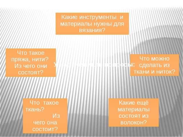 Какие инструменты и материалы нужны для вязания? Что можно сделать из ткани и...