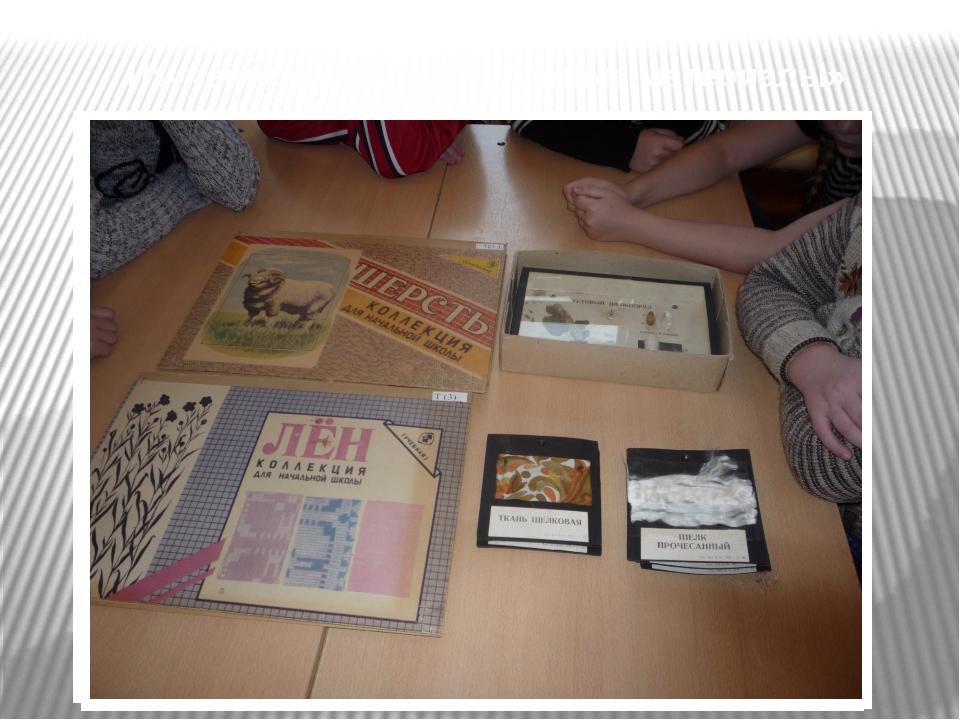 Изучение темы «Текстильные материалы»