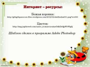 Интернет – ресурсы: Божья коровка: http://gifsgifsparavoce.files.wordpress.co