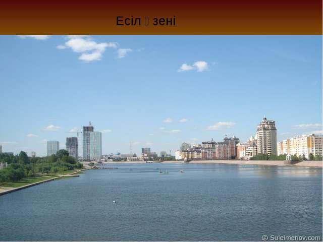 Есіл өзені
