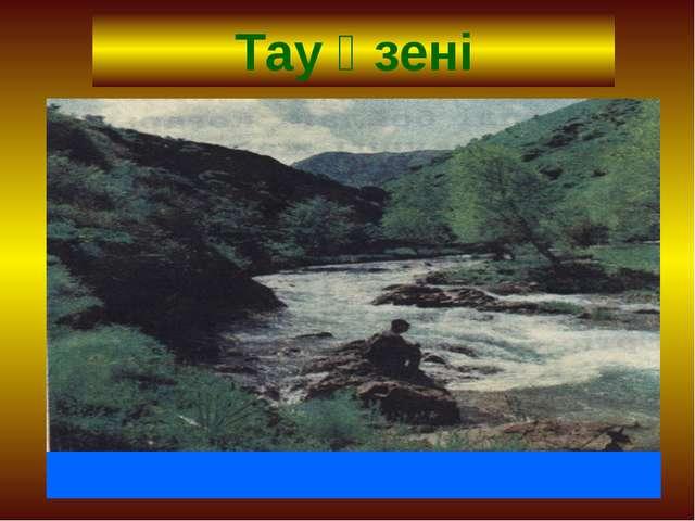 Тау өзені
