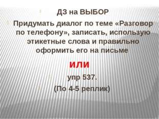 ДЗ на ВЫБОР Придумать диалог по теме «Разговор по телефону», записать, испол