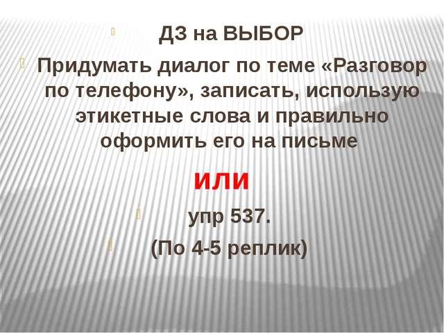 ДЗ на ВЫБОР Придумать диалог по теме «Разговор по телефону», записать, испол...