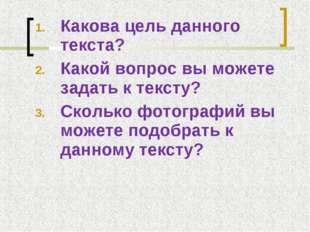 Какова цель данного текста? Какой вопрос вы можете задать к тексту? Сколько ф