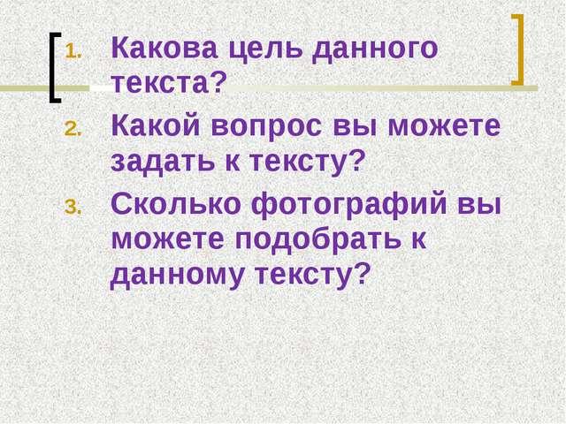 Какова цель данного текста? Какой вопрос вы можете задать к тексту? Сколько ф...