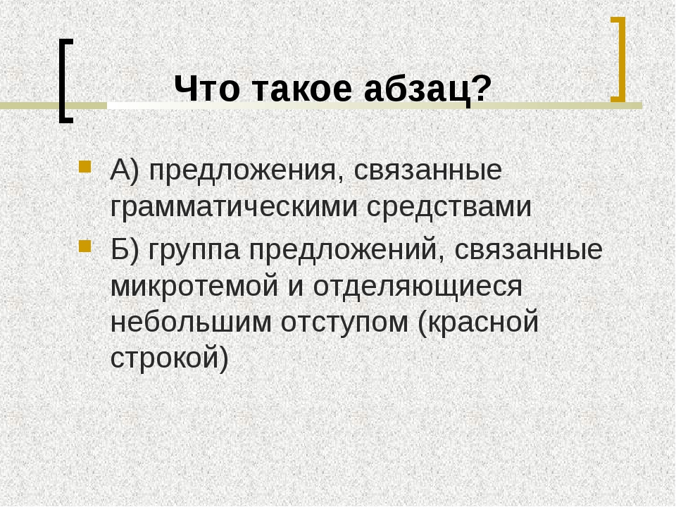 Что такое абзац? А) предложения, связанные грамматическими средствами Б) груп...