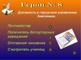 Должность в городском управлении Земляники. Почтмейстер Попечитель богоугодн