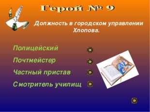 Должность в городском управлении Хлопова. Полицейский Почтмейстер Частный пр