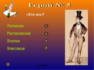 «Кто это? Люлюкин Растаковский Хлопов Хлестаков Подсказки