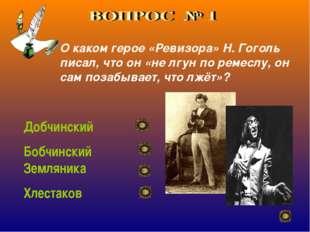 О каком герое «Ревизора» Н. Гоголь писал, что он «не лгун по ремеслу, он сам
