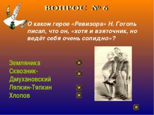 О каком герое «Ревизора» Н. Гоголь писал, что он, «хотя и взяточник, но ведёт