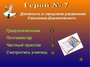 Должность в городском управлении Сквозника-Дмухановского. Градоначальник Поч