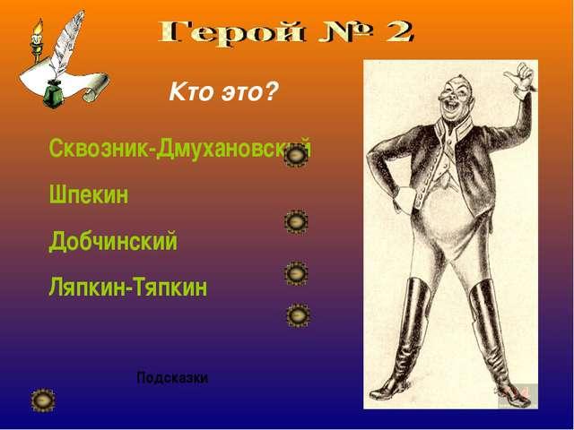 Кто это? Сквозник-Дмухановский Шпекин Добчинский Ляпкин-Тяпкин Подсказки