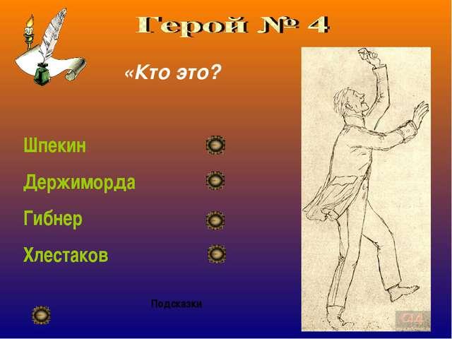 «Кто это? Шпекин Держиморда Гибнер Хлестаков Подсказки