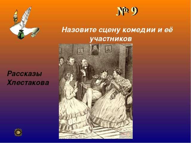 Назовите сцену комедии и её участников Рассказы Хлестакова