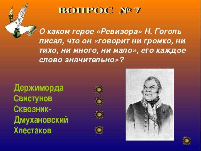 О каком герое «Ревизора» Н. Гоголь писал, что он «говорит ни громко, ни тихо,...