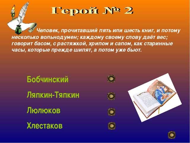 Человек, прочитавший пять или шесть книг, и потому несколько вольнодумен; ка...