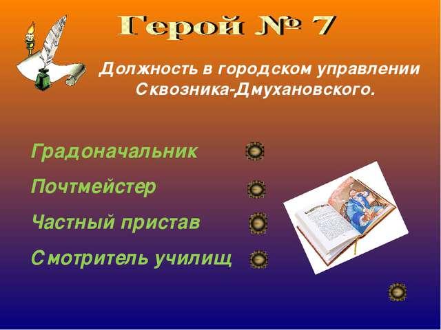 Должность в городском управлении Сквозника-Дмухановского. Градоначальник Поч...