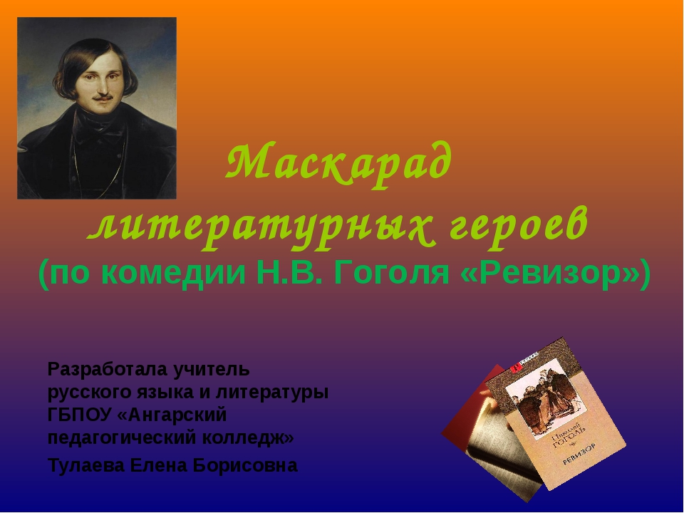 Маскарад литературных героев (по комедии Н.В. Гоголя «Ревизор») Разработала у...