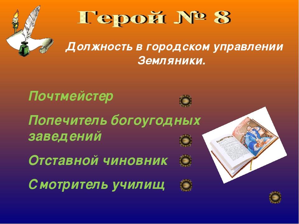 Должность в городском управлении Земляники. Почтмейстер Попечитель богоугодн...