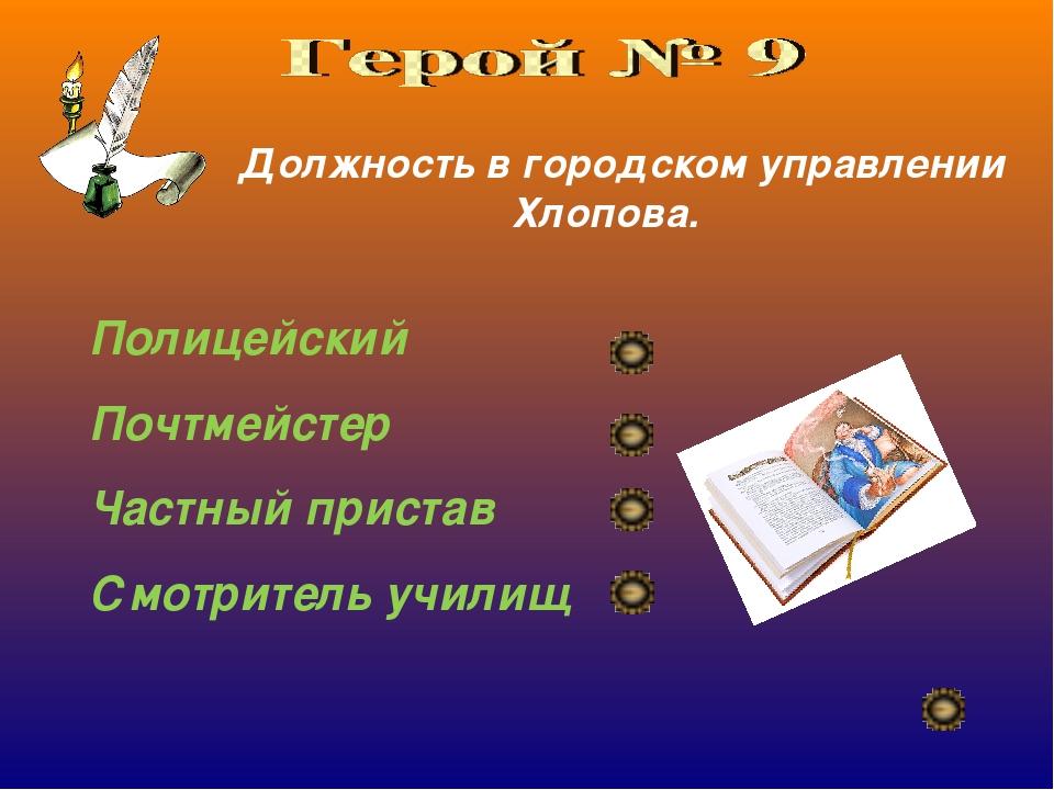 Должность в городском управлении Хлопова. Полицейский Почтмейстер Частный пр...