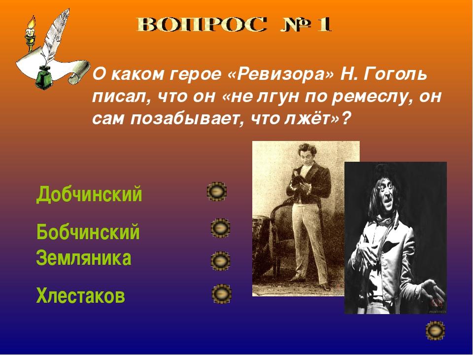 О каком герое «Ревизора» Н. Гоголь писал, что он «не лгун по ремеслу, он сам...