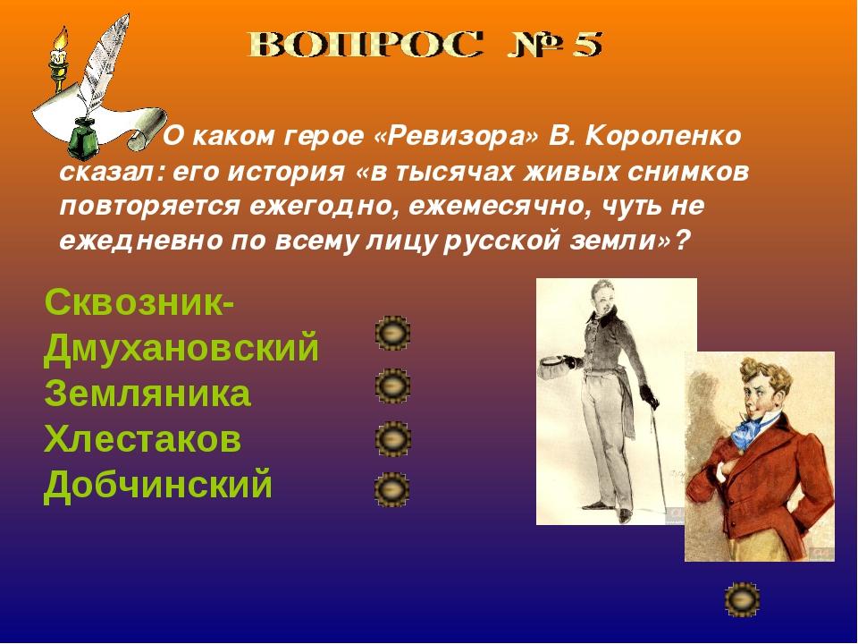 О каком герое «Ревизора» В. Короленко сказал: его история «в тысячах живых с...