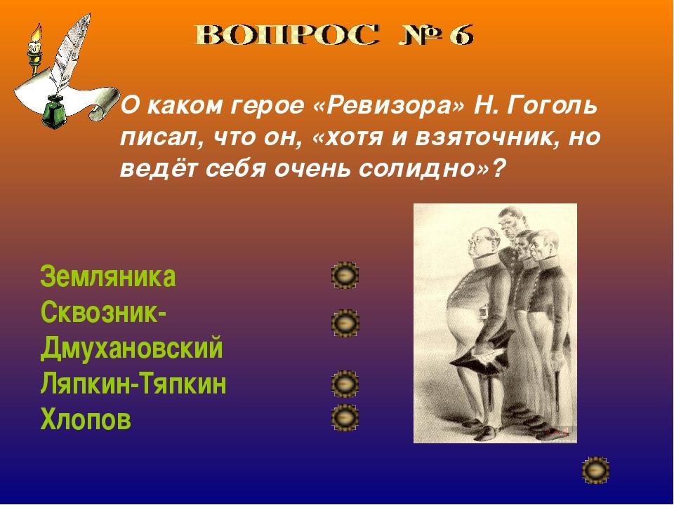 О каком герое «Ревизора» Н. Гоголь писал, что он, «хотя и взяточник, но ведёт...