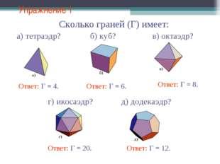Упражнение 1 Сколько граней (Г) имеет: Ответ: Г = 4. Ответ: Г = 6. Ответ: Г =