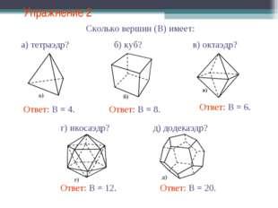 Упражнение 2 Сколько вершин (В) имеет: Ответ: В = 8. Ответ: В = 6. Ответ: В =