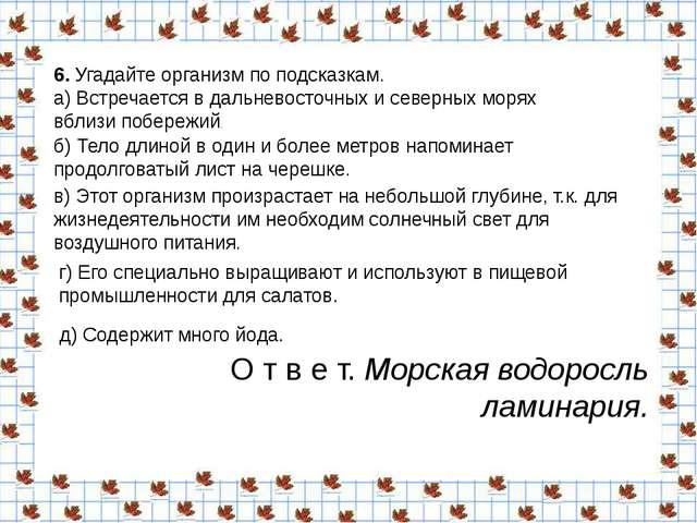 6.Угадайте организм по подсказкам. а) Встречается в дальневосточных и северн...