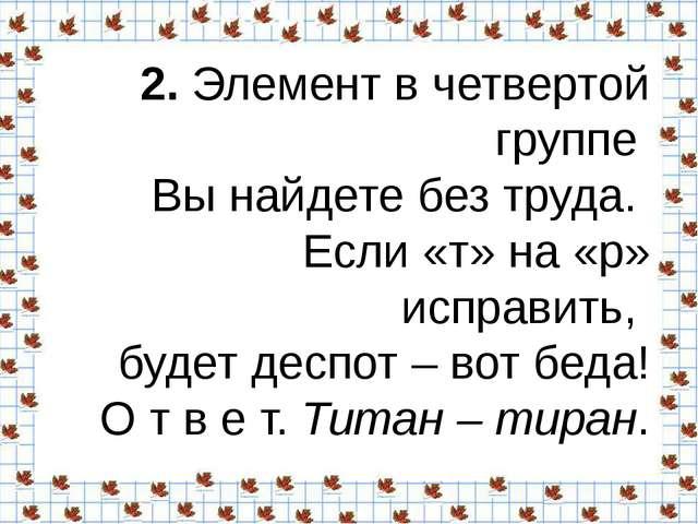 2.Элемент в четвертой группе Вы найдете без труда. Если «т» на «р» исправи...