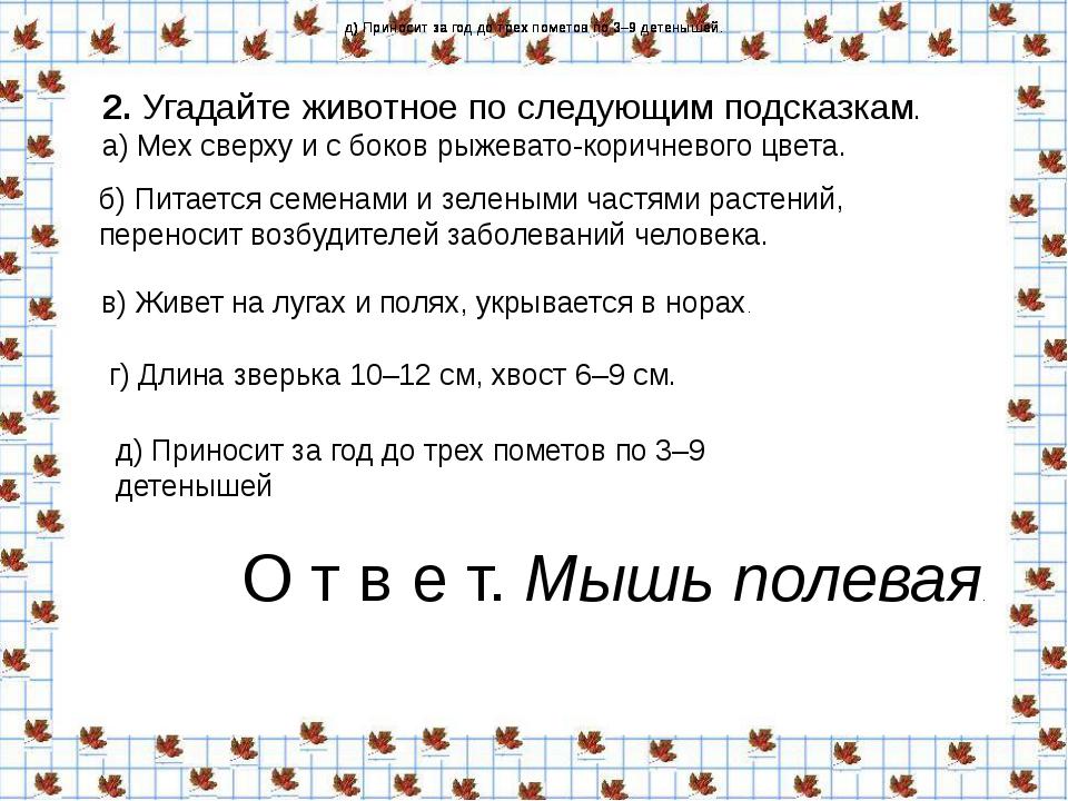 2.Угадайте животное по следующим подсказкам. а) Мех сверху и с боков рыжеват...