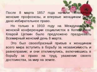 После 8 марта 1857 года начали появляться женские профсоюзы, и впервые жен