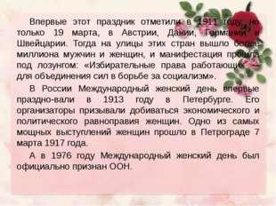 Впервые этот праздник отметили в 1911 году, но только 19 марта, в Австрии,