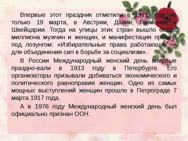 Впервые этот праздник отметили в 1911 году, но только 19 марта, в Австрии,...