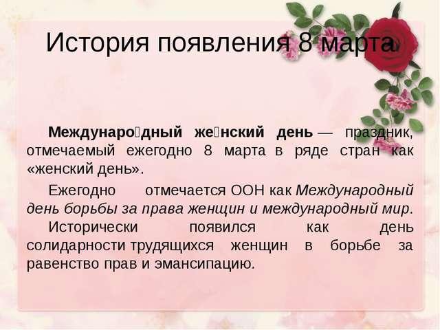 История появления 8 марта   Междунаро́дный же́нский день— праздник, отмеч...