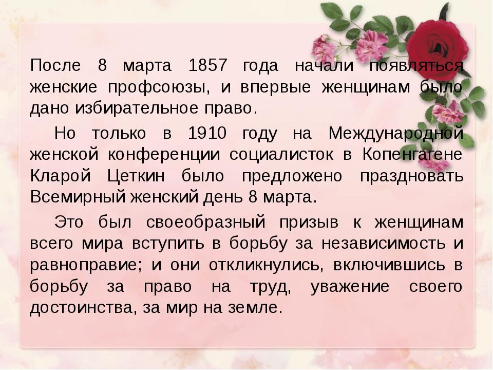 После 8 марта 1857 года начали появляться женские профсоюзы, и впервые жен...