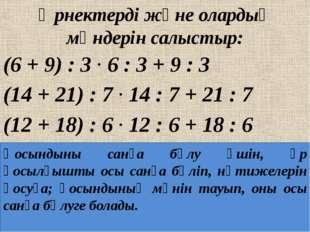 Өрнектерді және олардың мәндерін салыстыр: (6 + 9) : 3 · 6 : 3 + 9 : 3 (14 +